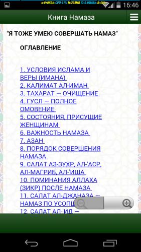 Имена для мальчиков по церковному календарю на июнь 2015
