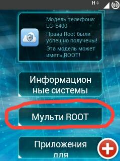 Програмы На Андроид Для Получения Рут Прав