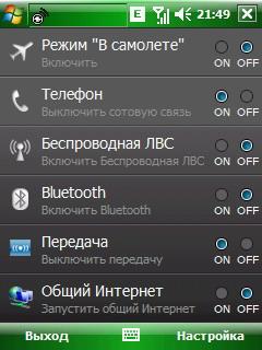 Русификация Приложений Android