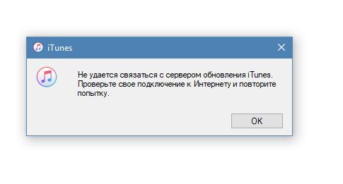 Не удалось связаться с сервером обновлений