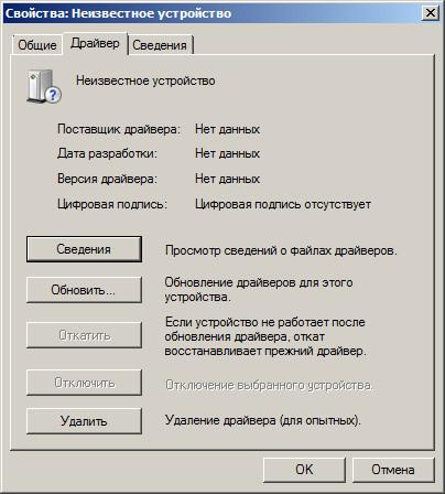 Как сделать драйвер устройства 609