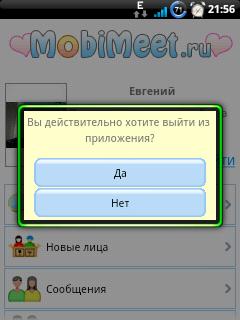 Mobimeet скачать на андроид