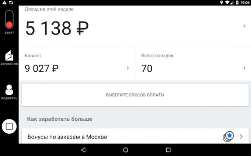 Таксометр. Яндекс 4pda.