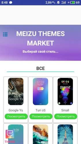 Meizu Themes Market - 4PDA