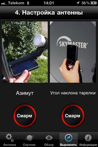 программа для настройки спутниковой антенны для андроид - фото 7