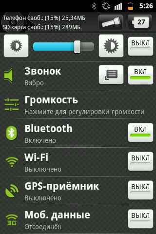 Android 2.2 Отключить Gprs
