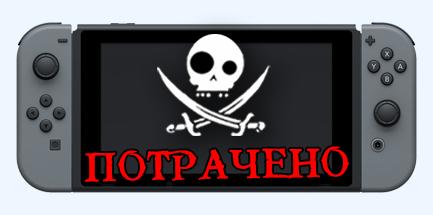 Nintendo Switch - Игры для взломанной приставки - 4PDA