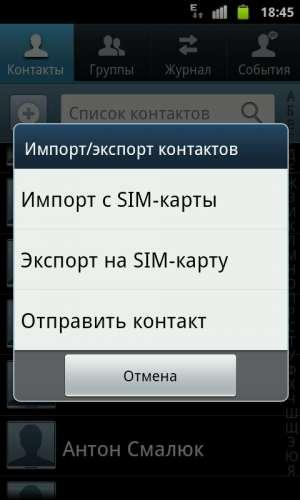 Как В Новом Телефоне Сохранить Данные Игр Android