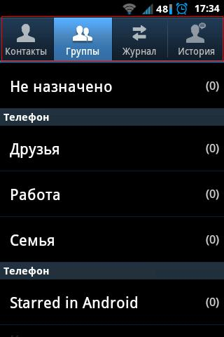 Как сделать на контакты в телефоне самсунг