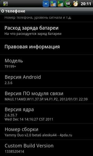 Прошивка На Андроид Sony 4.0