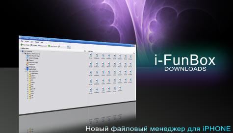 iFunBox - 4PDA