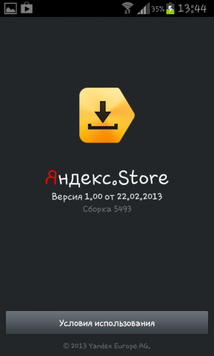 Яндекс.Store скачать на планшет Андроид