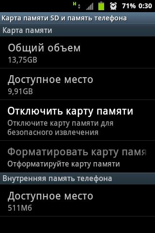 Samsung как сделать карту 578