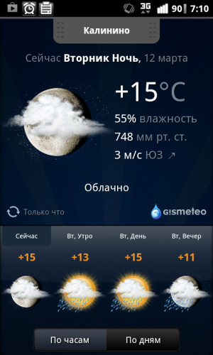 Gismeteo android 4pda