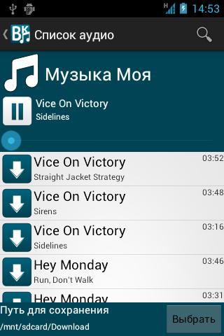 Скачать музыку из вконтакте с телефона