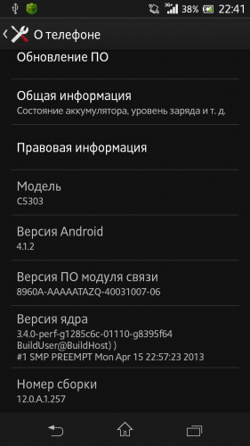 Sony Xperia C 4pda - фото 9