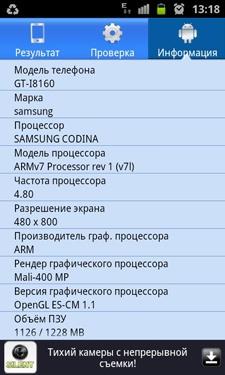 Самсунг Андроид 2.3.6 Gt-I8160