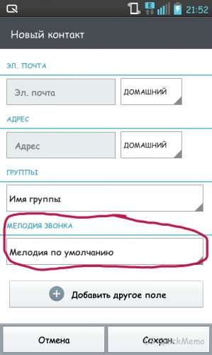 Android Мелодия Для Группы Контактов