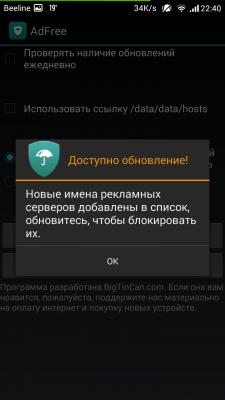 блокировка рекламы на андроид 4pda