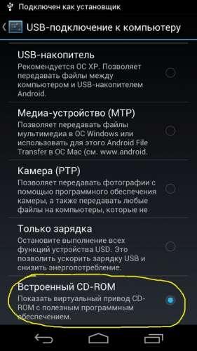 Андроид Подключить Usb