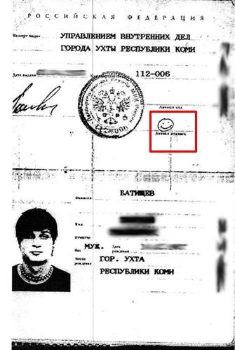 Какие есть росписи в паспорте