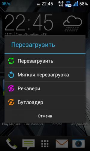 скачать расширенное меню перезагрузки android