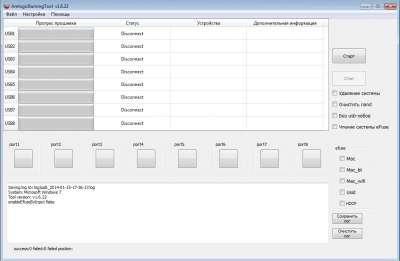 Usb-burning-tool v1.6.22 как пользоваться