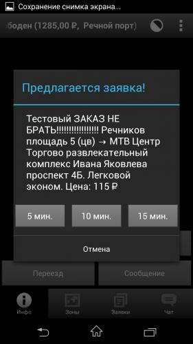 скачать на андроид программу такси максим для водителей - фото 9