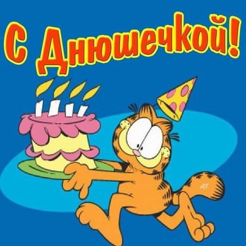 Поздравления с днем рождения прикольные смешные длинные