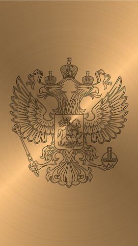 Герб россии на заставку телефона андроид