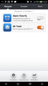 Xposed модули на русском