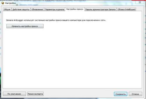 zemana antilogger 1.9.3.525 serial key