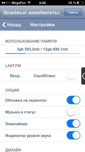 Melody Player для андроид - фото 2