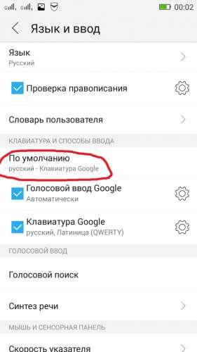 71 Как сделать гугл голосовой поиск