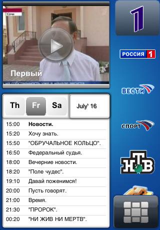Rus Tv Для Андроид 2013