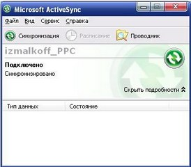 Microsoft ActiveSync и Windows Mobile Device Center - 4PDA
