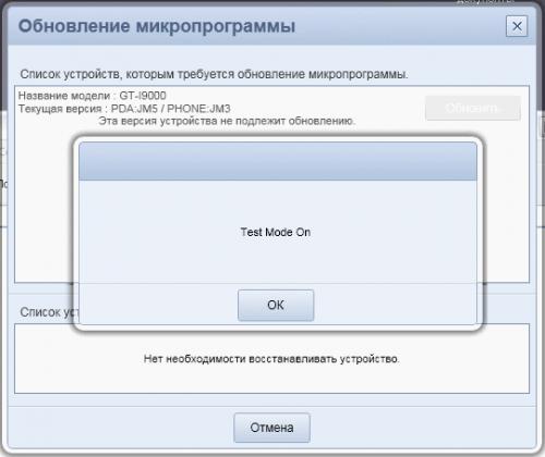 N0e1vod na upgrade firmware s samsung kies