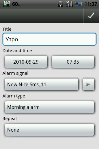 Как сделать нарастающий звук будильника