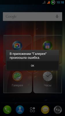 на планшете выскакивает в приложении rstech knile произошла ошибка