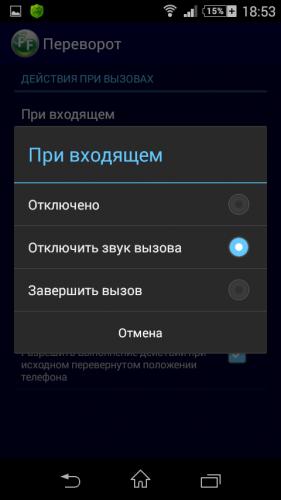 Захожу в настройки телефона, далее «приложения» — «все».сервисные центры sony в вашем городе.