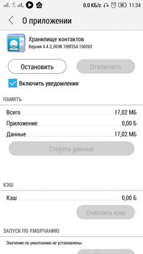 Андроид хранение данных приложения