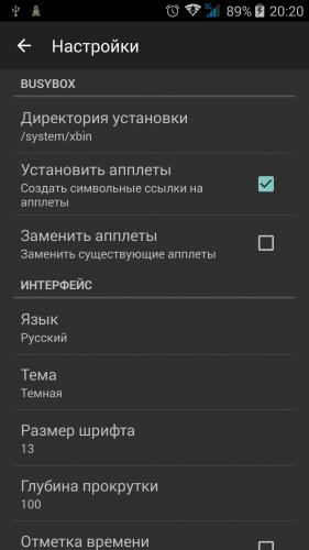 Busybox installer 4pda
