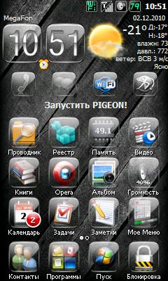 Прошивка samsung i900 witu последняя прошивка