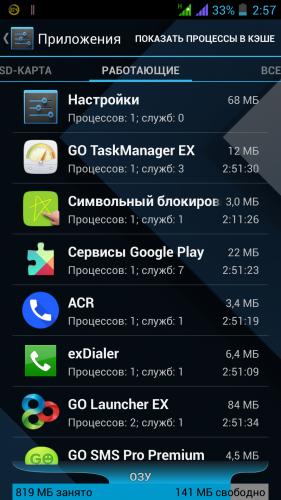 Скачать программу для разблокировки экрана на андроид