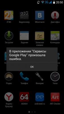 Ирина не обновляет сервисы гугл плей из за ошибки более дорогую
