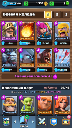 clash royale 4pda.ru