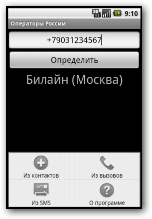 программа для звонилка из телефона