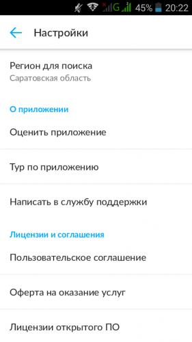 Скачать приложение авито на андроид бесплатно на русском без регистрации