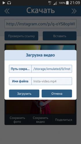 Скачать приложение insta dowland