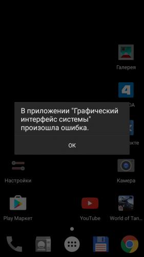 В телефоне пишет в приложении темы произошла ошибка